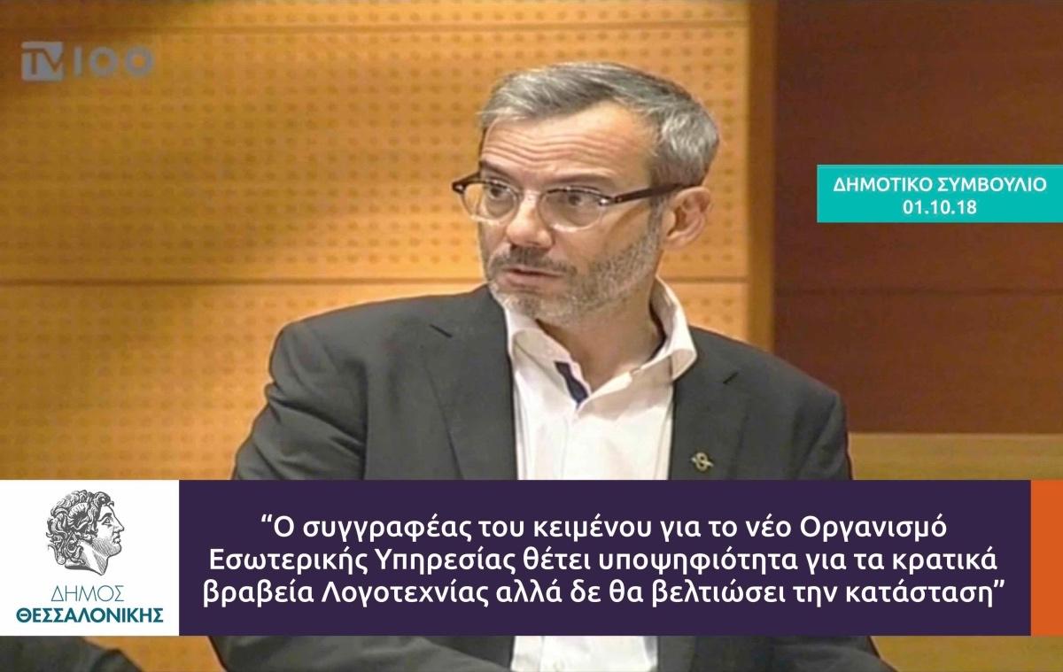 Τοποθέτηση για τον νέο Οργανισμό Εσωτερικής Υπηρεσίας του Δήμου Θεσσαλονίκης