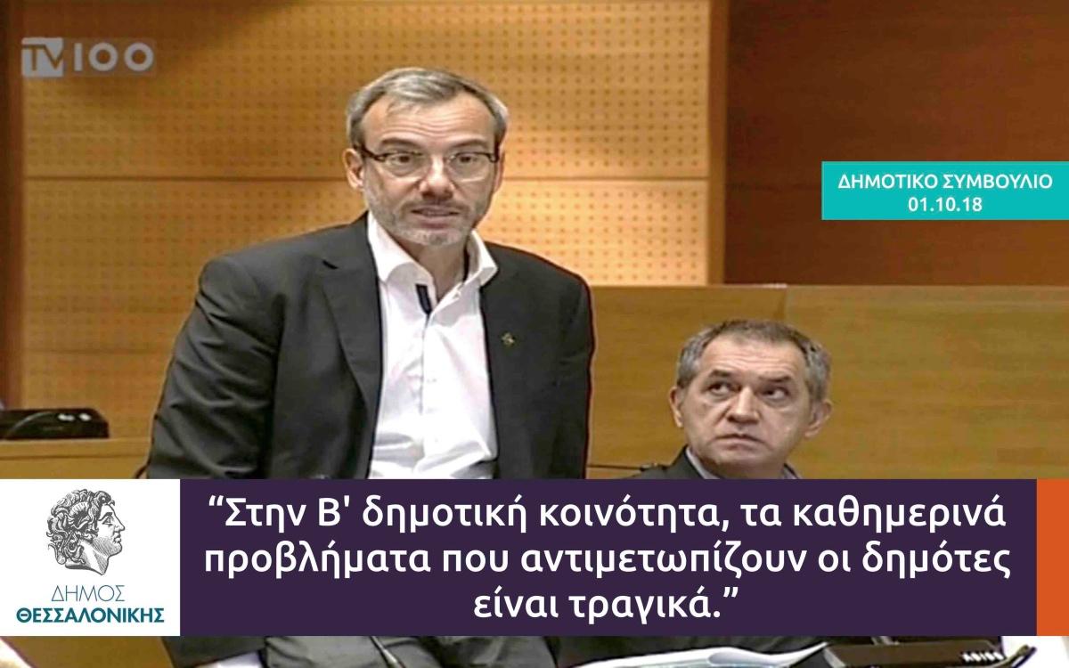 Τοποθέτηση για τα προβλήματα της Β' Δημοτικής Κοινότητας Δήμου Θεσσαλονίκης