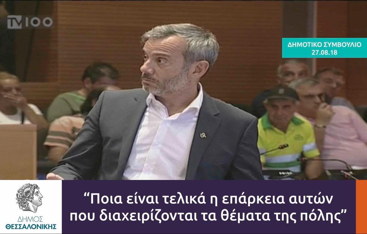 «Γιατί οι άλλοι δήμοι έχουν Μέσα Ατομικής Προστασίας (ΜΑΠ ) και ο δήμος Θεσσαλονίκης δεν έχει;»