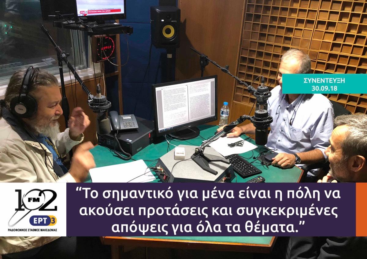 Συνέντευξη στο ραδιόφωνο της ΕΡΤ3 στους 102 FM