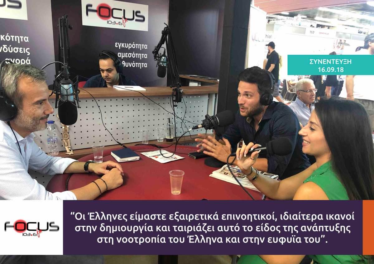 Συνέντευξη στο Focus 103.6 FM στο περίπτερο 16 της ΔΕΘ