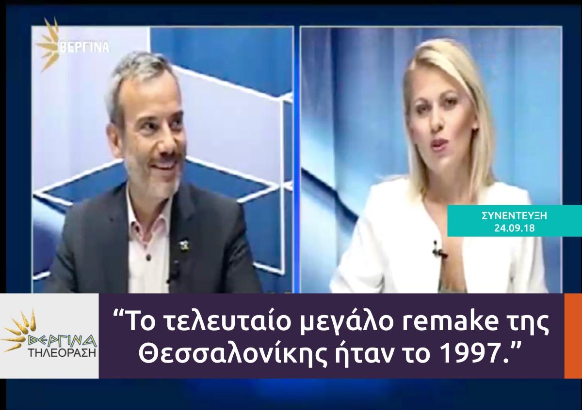 Στην εκπομπή «Μέσα σε όλα» με τη Φένια Κλιάτση στη Βεργίνα Τηλεόραση