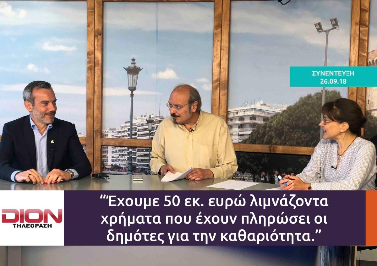 Έχουμε 50 εκατ. ευρώ λιμνάζοντα χρήματα που έχουν πληρώσει οι δημότες για την καθαριότητα