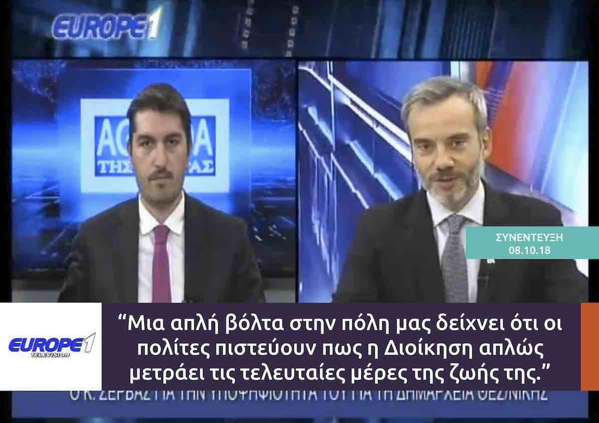 Συνέντευξη στο EUROPE 1