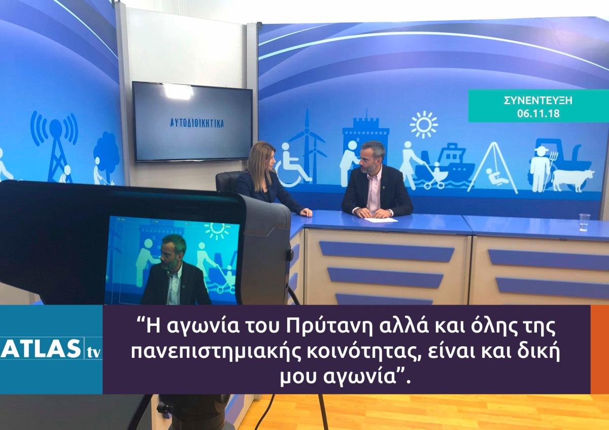 Στη συνέντευξη μου στο Atlas TV με την Κατερίνα Σμυρλή, μεταξύ άλλων, μιλήσαμε και για την εγκληματικότητα στο ΑΠΘ.
