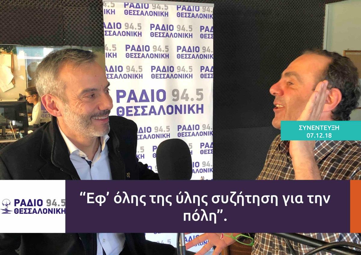 Συνέντευξη στο Ράδιο Θεσσαλονίκη για τα θέματα της πόλης