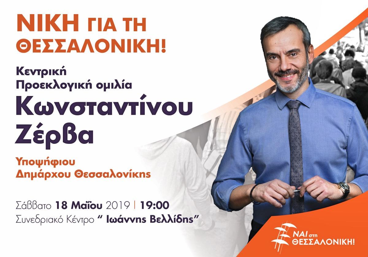 Πρόσκληση στην Κεντρική Προεκλογική Ομιλία του Κων. Ζέρβα
