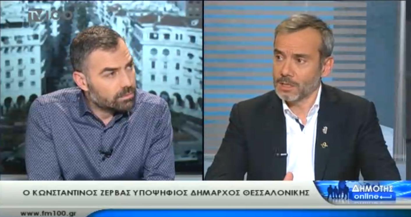 Συνέντευξη στην εκπομπή «Δημότης on line» της TV100
