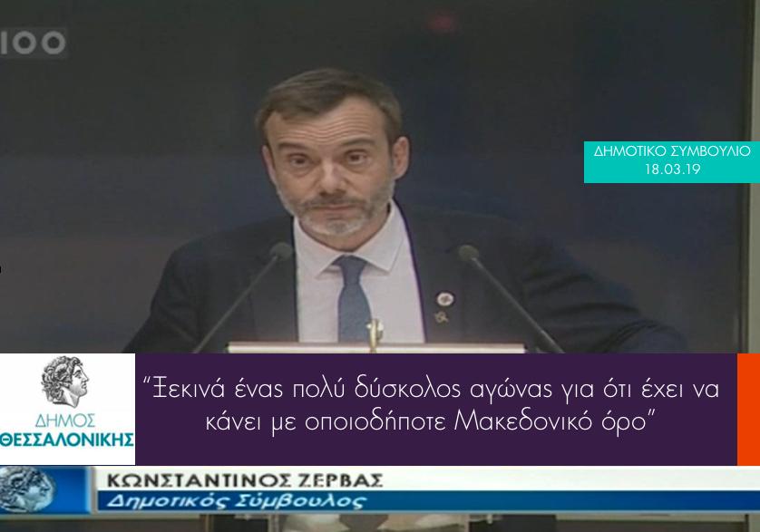 Τοποθέτηση για τα «κρασιά Μακεδονίας» στην έκθεση της Prowein