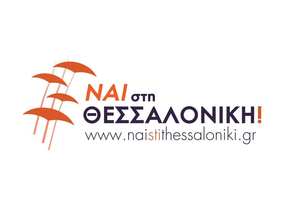 ΝΑΙ στη ΘΕΣΣΑΛΟΝΙΚΗ - Εκδήλωση Ανακοίνωσης Υποψηφιότητας