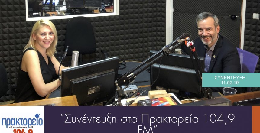 Συνέντευξη στο Πρακτορείο 104,9 FM