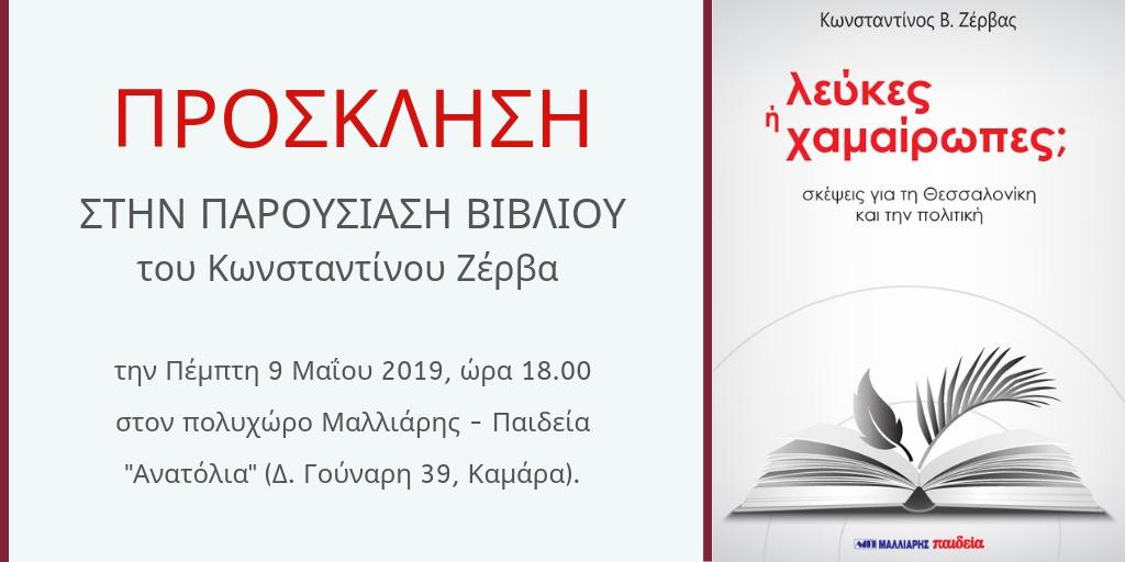 """Πρόσκληση στην παρουσίαση του βιβλίου του Ζέρβα """"Λεύκες ή Χαμαίρωπες"""""""