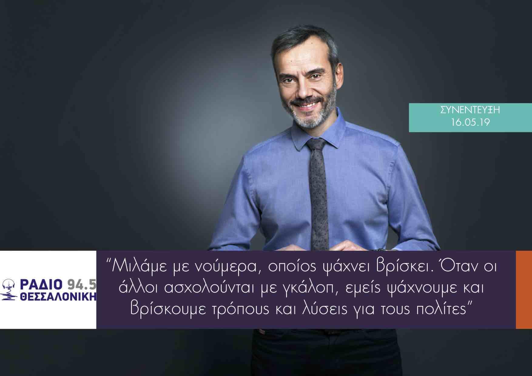 Συνέντευξη στο Ράδιο Θεσσαλονίκη