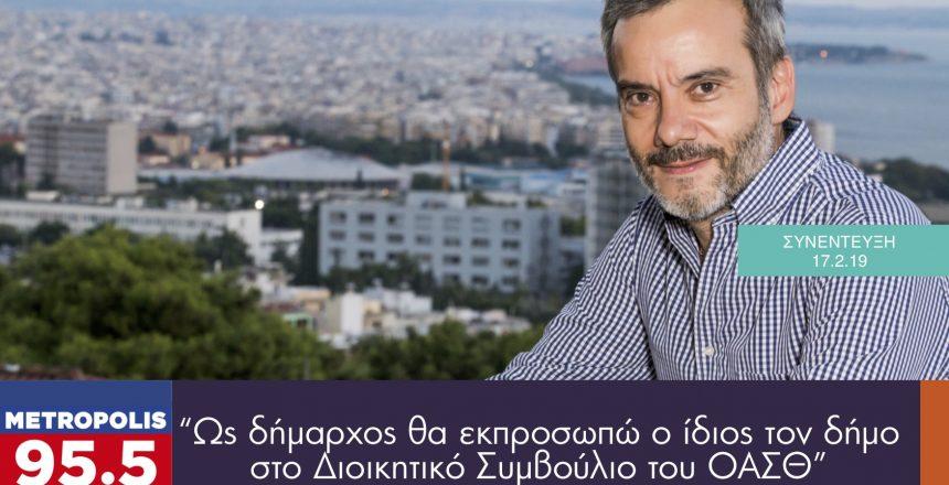 Συνέντευξη για τα προβλήματα της πόλης στο Metropolis 95.5