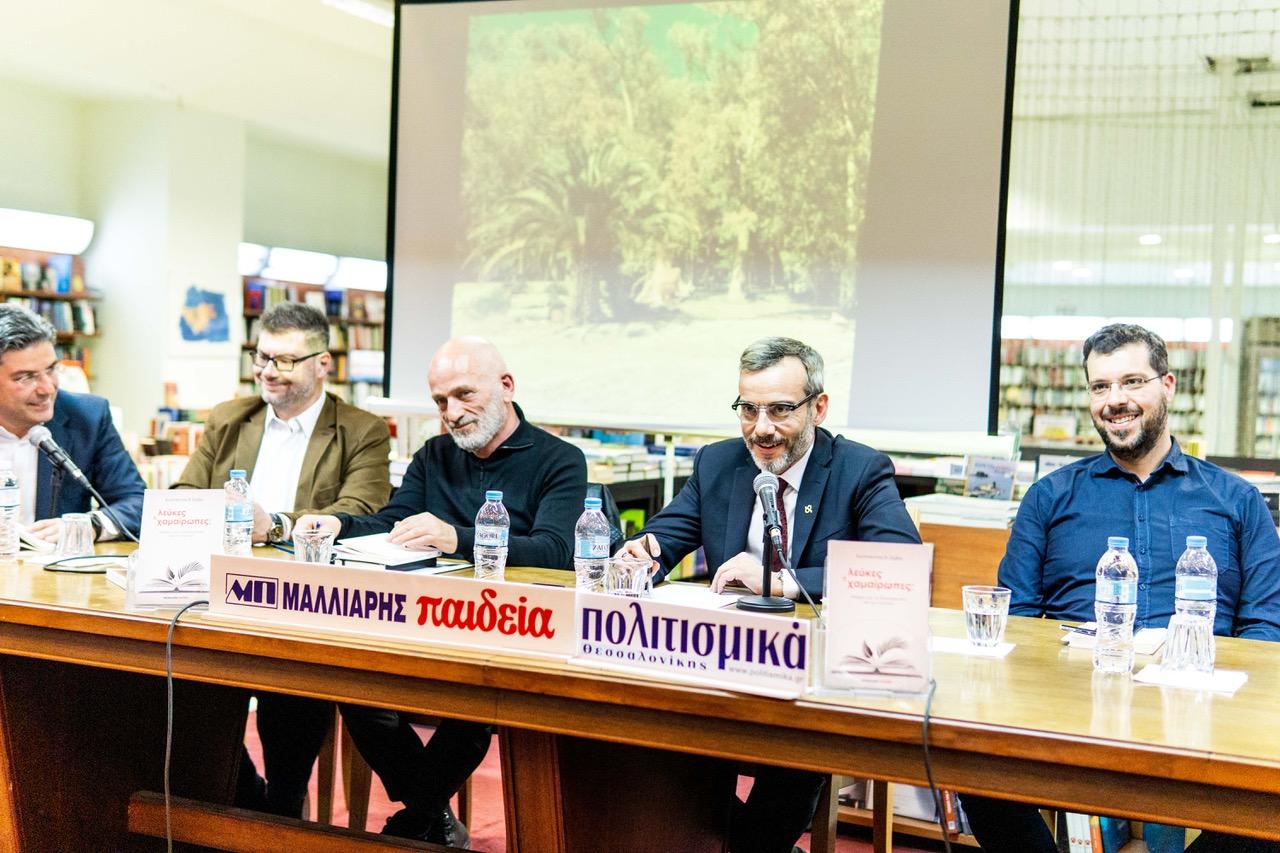 Παρουσίαση βιβλίου Κ. Ζέρβα: «Λεύκες ή Χαμαίρωπες – σκέψεις για τη Θεσσαλονίκη και την πολιτική»