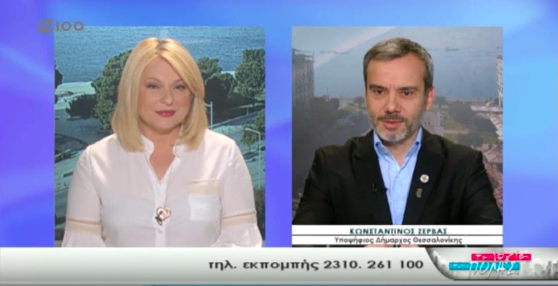 Συνέντευξη στην TV100