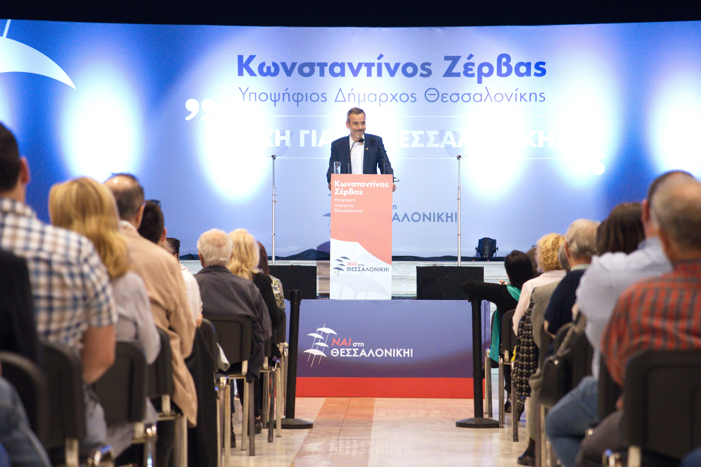 Η ομιλία του Κωνσταντίνου Ζέρβα στο Συνεδριακό Κέντρο «Ι. Βελλίδης» - Ναι στη Θεσσαλονίκη