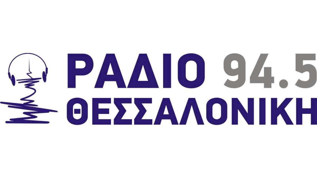 Συνέντευξη στο Ράδιο Θεσσαλονίκη με τον Στέφανο Διαμαντόπουλο