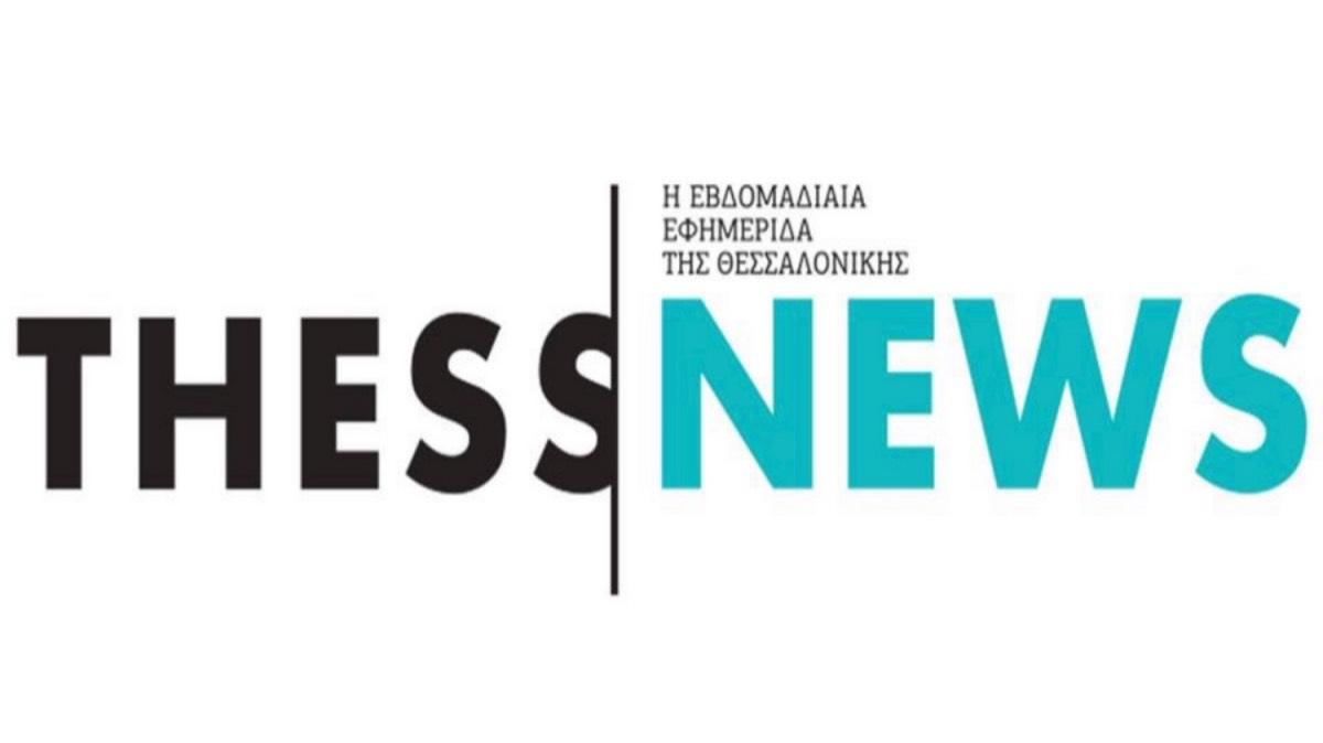 ThessNews: Κάτω τα χέρια από το παραλιακό μέτωπο της Θεσσαλονίκης