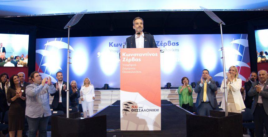 Η Θεσσαλονίκη αποφάσισε. Η πόλη χρειάζεται Δήμαρχο. Νίκη για τη Θεσσαλονίκη.