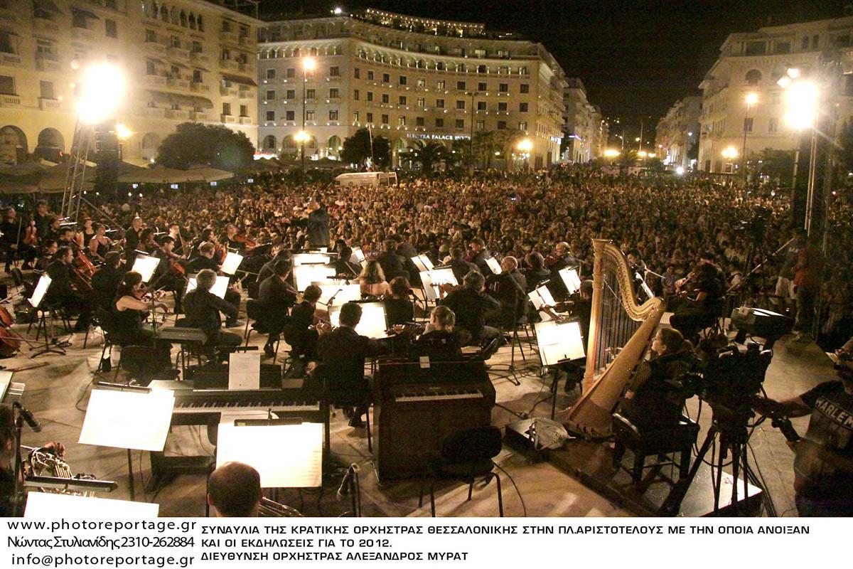 Συναυλία της ΚΟΘ στην πλατεία Αριστοτέλους