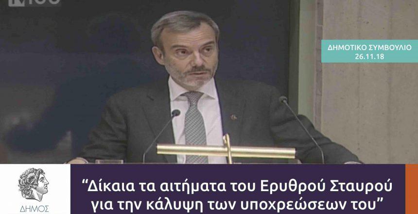 Τοποθέτηση για τα αιτήματα του Ερυθρού Σταυρού Θεσσαλονίκης