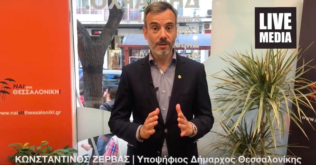 Ο Κωνσταντίνος Ζέρβας στο Livemedia