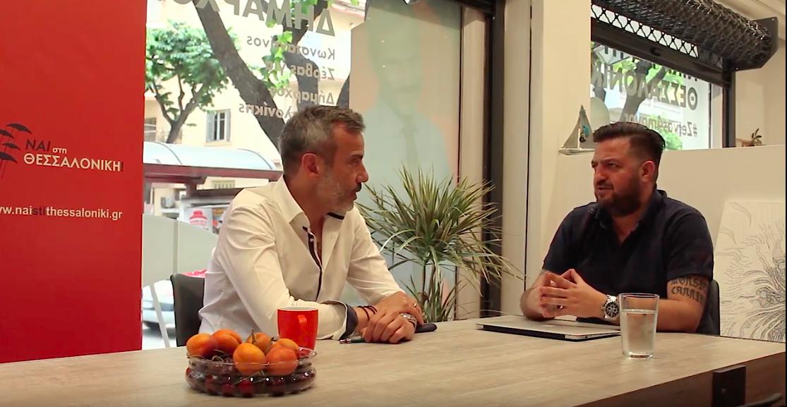 Συνέντευξη του Κωνσταντίνου Ζέρβα στο SDNA