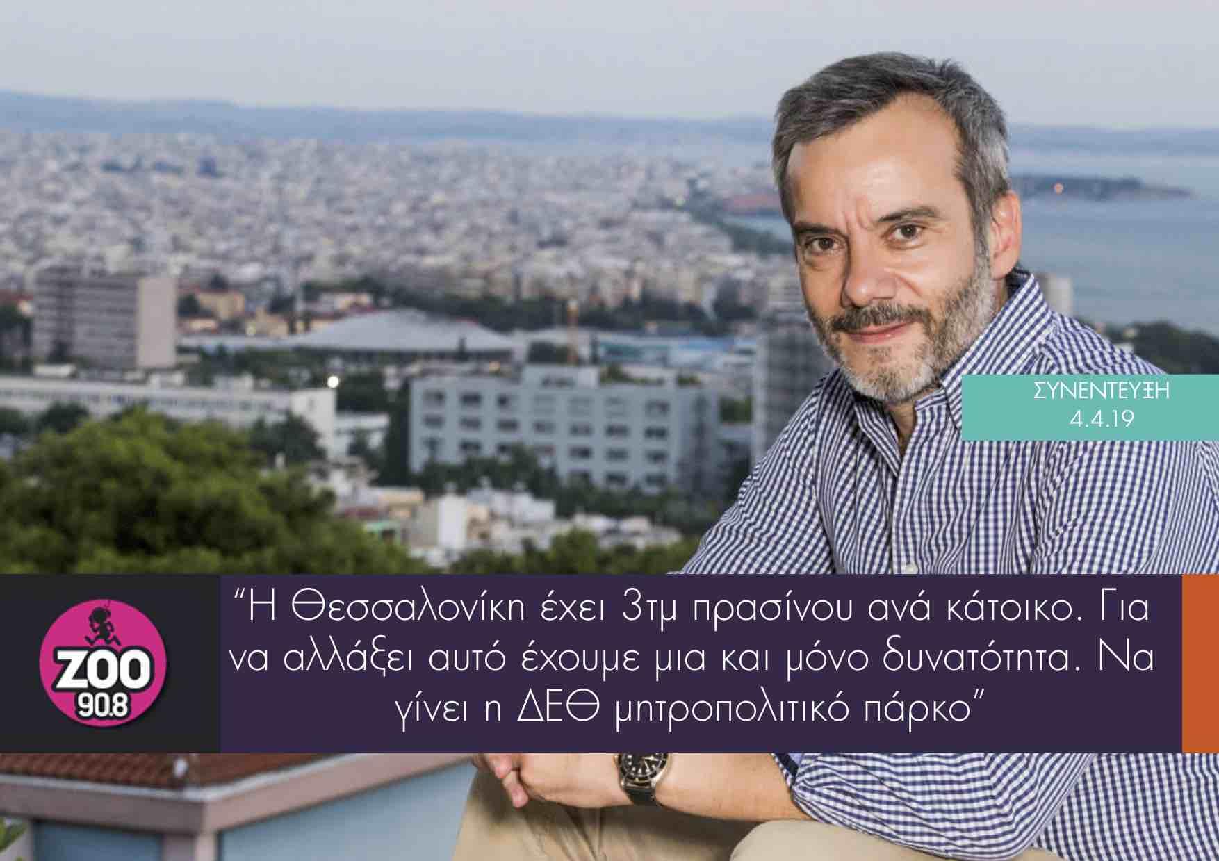 Συνέντευξη στο ΖΟΟ Radio 90.8